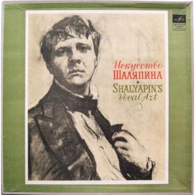 Шаляпин – Искусство Шаляпина = Shalyapin's Vocal Art