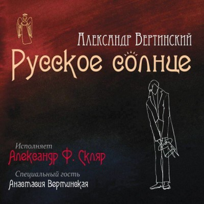 Александр Ф. Скляр – Русское Солнце