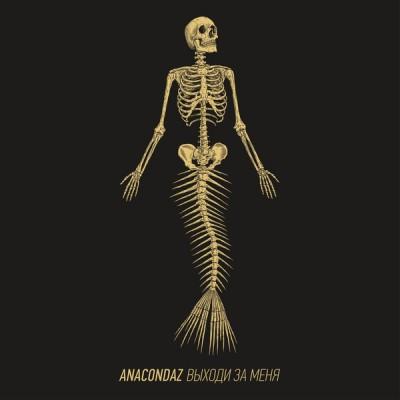 Anacondaz – Выходи за меня ++ ПОДАРОК КАЖДОМУ ПОКУПАТЕЛЮ!