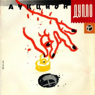 Аукцыон – Дупло