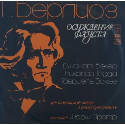 Hector Berlioz –  Осуждение Фауста