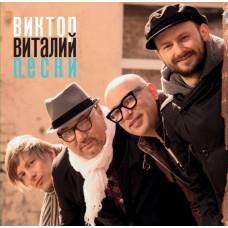 """Виктор Виталий – Песни (проект участников """"Браво"""") ++ С автографами участников группы"""
