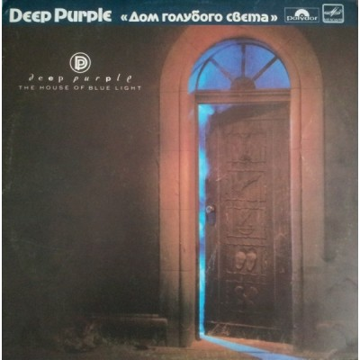 Deep Purple – Дом Голубого Света