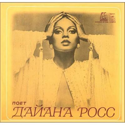 Diana Ross - Поет Дайана Росс