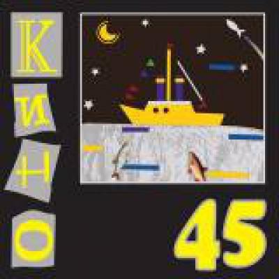 Кино – 45