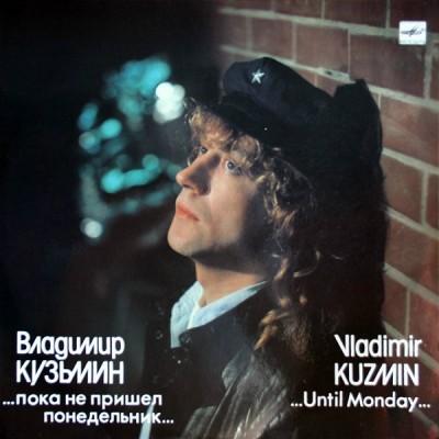 Владимир Кузьмин - Пока не пришёл понедельник...