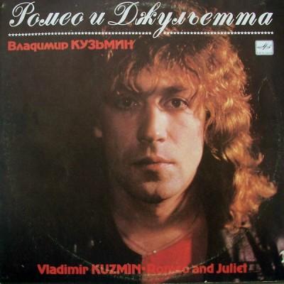 Владимир Кузьмин – Ромео и Джульетта