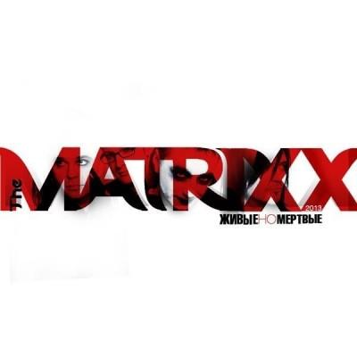 Matrixx, The – Живые Но Мертвые