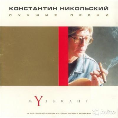 Константин Никольский – Музыкант. Лучшие песни