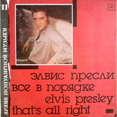 Elvis Presley – That's All Right