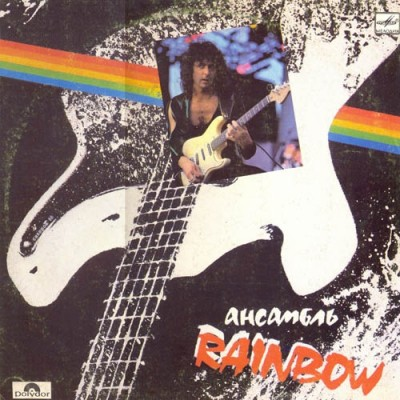 Rainbow – Ансамбль Rainbow