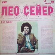 Leo Sayer – Поёт Лео Сейер