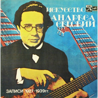 Андрес Сеговия – Записи 1927-1939 гг.