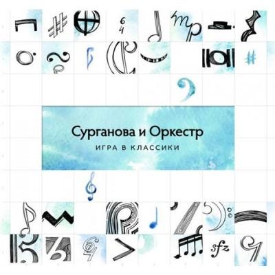 Сурганова и Оркестр – Игра в Классики