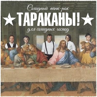 CD Тараканы! - Солидный панк-рок для солидных господ