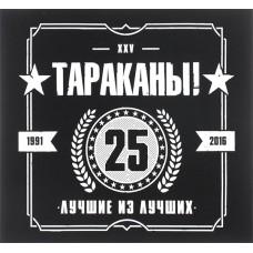 CD Тараканы! - Лучшие из лучших 2CD с автографами