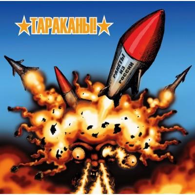 CD Тараканы! - Ракеты из России с автографами