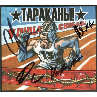 CD Тараканы! - Улица свободы с автографами