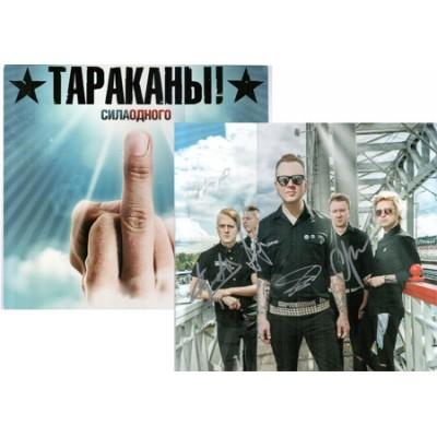 Тараканы! – Сила одного LP с автографами всех участников группы