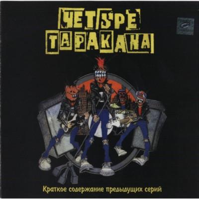 CD Четыре Таракана - Краткое Содержание Предыдущих Серий с автографом