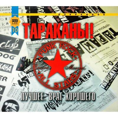 CD Slipcase Тараканы! – Лучшее. Враг Хорошего