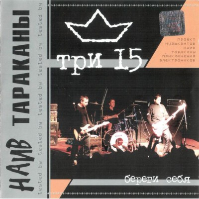 CD Три 15 – Береги Себя