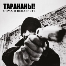 CD Тараканы! - Страх и ненависть Digipack + 4 Бонус-трека
