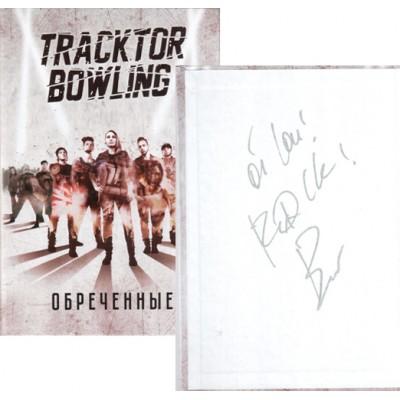 Книга Tracktor Bowling и Владимир Еркович – Обречённые