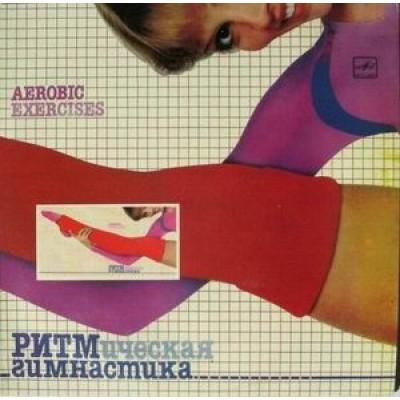 Various – Ритмическая Гимнастика (Aerobic Exercises)