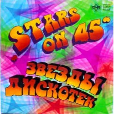 Stars On 45 – Звезды Дискотек