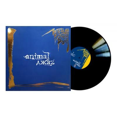 Animal ДжаZ – Легенды Русского Рока 2LP Gatefold NEW 2018