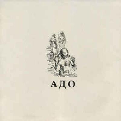 Адо – Золотые Орехи / Осколки