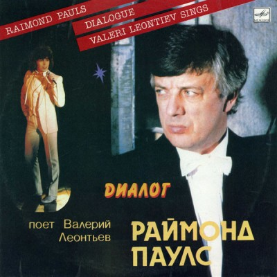 Раймонд Паулс, Поет Валерий Леонтьев – Диалог