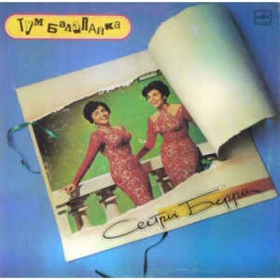 The Barry Sisters - Сестры Берри – Тум Балалайка