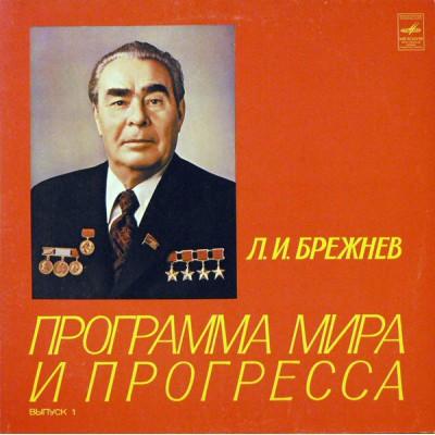 Л. И. Брежнев – Программа Мира И Прогресса