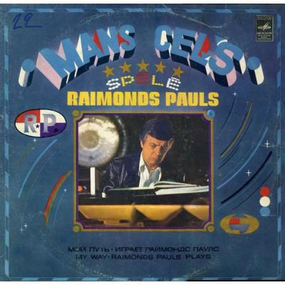 """Raimonds Pauls – Mans Ceļš = """"Мой Путь"""" Играет Раймондс Паулс"""