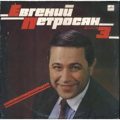 Евгений Петросян – Инвентаризация. Часть 3