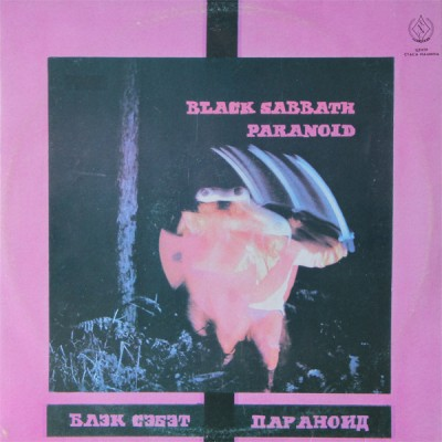 Black Sabbath - Paranoid LP 2015 Reissue Gatefold