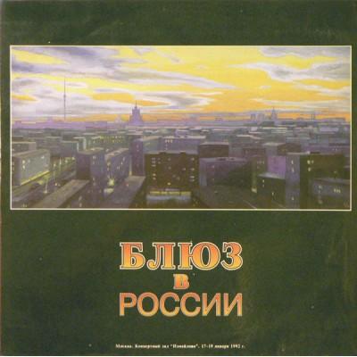 Блюз В России '92 = Blues In Russia 2LP