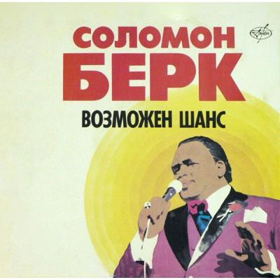 Solomon Burke - Соломон Берк - Возможен Шанс