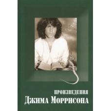 Книга Произведения Джима Моррисона (The Doors)