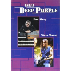 Книга Без DEEP PURPLE. Стив Морс. Дон Эйри. Том 10
