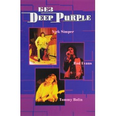Книга Без Deep Purple. Ник Симпер, Род Эванс, Томми Болин. Том 9