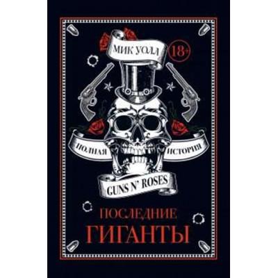 Мик Уолл - Последние гиганты. Полная история Guns N'Roses