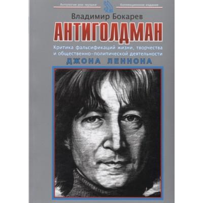 Книга Антиголдман: Критика фальсификаций жизни, творчества и общественно-политической деятельности Джона Леннона