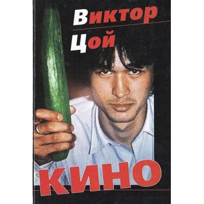 Книга Виктор Цой, Кино
