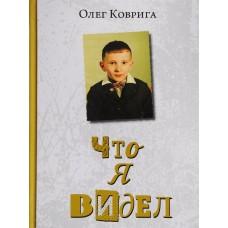 Олег Коврига - Что я видел