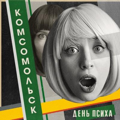 Комсомольск – День психа LP 2019 NEW1