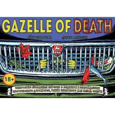 Gazelle of Death - Газель Смерти