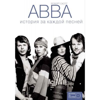 Книга ABBA: история за каждой песней